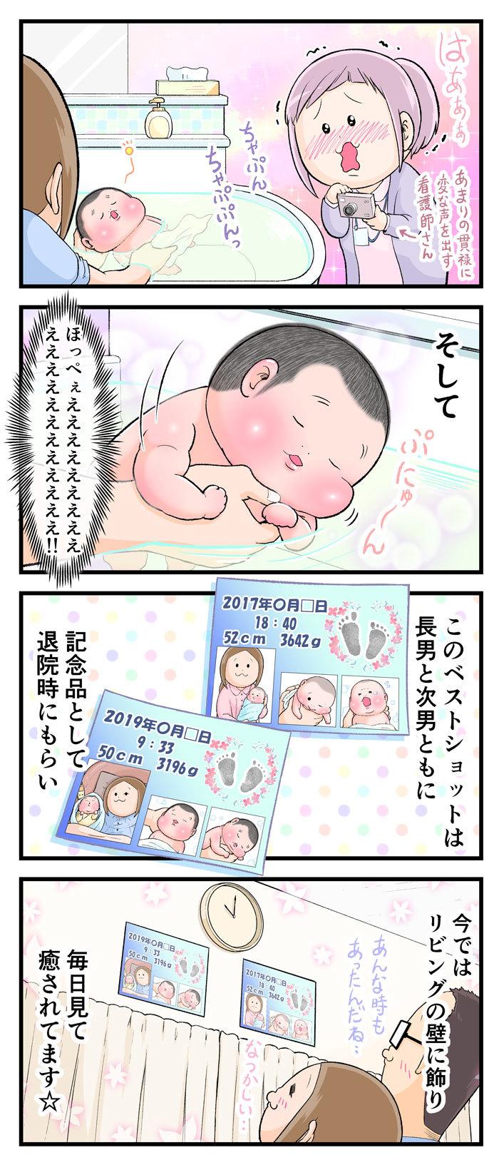 生後3日目。「赤ちゃん最高!」な瞬間が…沐浴時にきたー!!の画像5