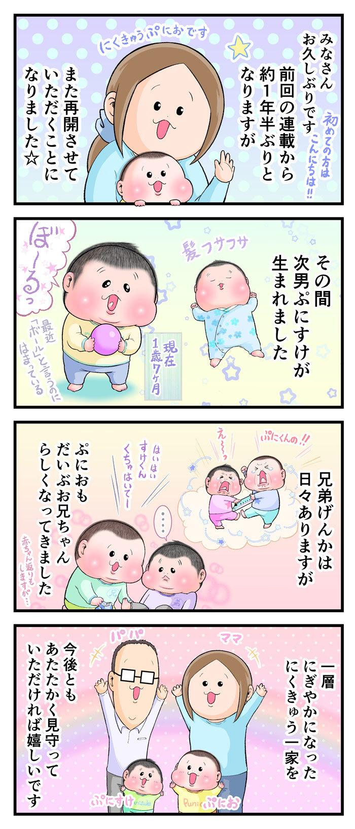 生後3日目。「赤ちゃん最高!」な瞬間が…沐浴時にきたー!!の画像1
