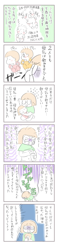 母乳が出なくて苦しんだ時期。子どもが大きくなってから振り返ると…。の画像1