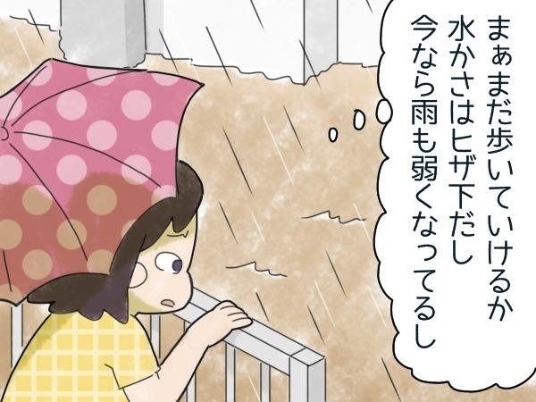 1歳娘と車で外出中、大雨で冠水!「今後これだけは気をつけよう」と心に誓ったことの画像4
