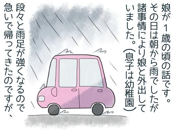 1歳娘と車で外出中、大雨で冠水!「今後これだけは気をつけよう」と心に誓ったことの画像1