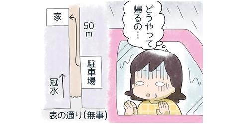1歳娘と車で外出中、大雨で冠水!「今後これだけは気をつけよう」と心に誓ったことのタイトル画像