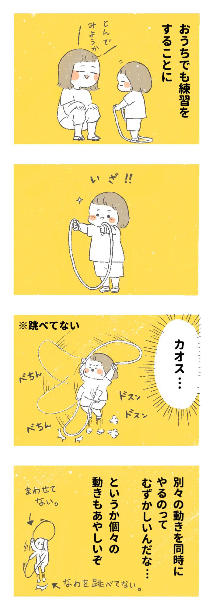 娘の縄跳び練習がもはやカオス…。教えるって、意外と難しい!の画像2
