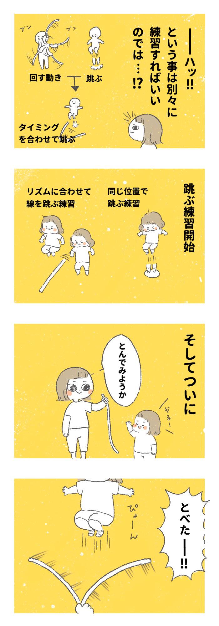 娘の縄跳び練習がもはやカオス…。教えるって、意外と難しい!の画像3