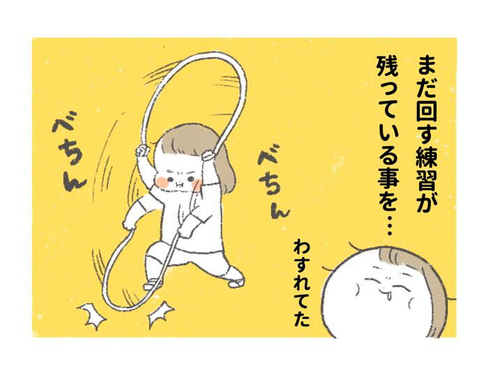 娘の縄跳び練習がもはやカオス…。教えるって、意外と難しい!の画像5