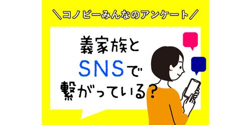 「義実家とSNSで繋がっている」は34%。現代家族のSNS事情のタイトル画像