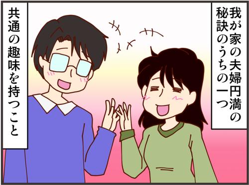 """夫婦円満の秘訣は""""好き""""の尊重。相手のおススメを、素直に受け入れてみたら…のタイトル画像"""