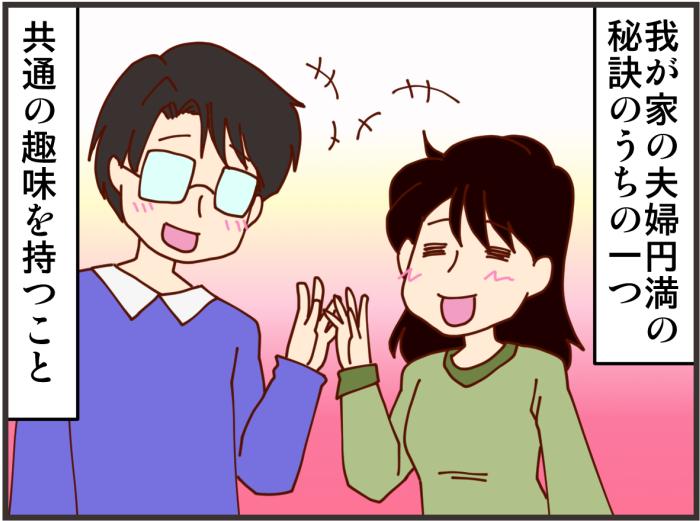 """夫婦円満の秘訣は""""好き""""の尊重。相手のおススメを、素直に受け入れてみたら…の画像1"""