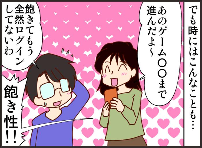 """夫婦円満の秘訣は""""好き""""の尊重。相手のおススメを、素直に受け入れてみたら…の画像9"""