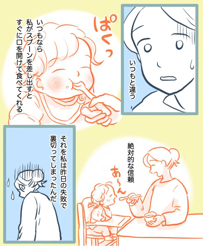 離乳食の大失敗で、娘が大泣き…。それでもママを信じる瞳を見て誓ったコトの画像8