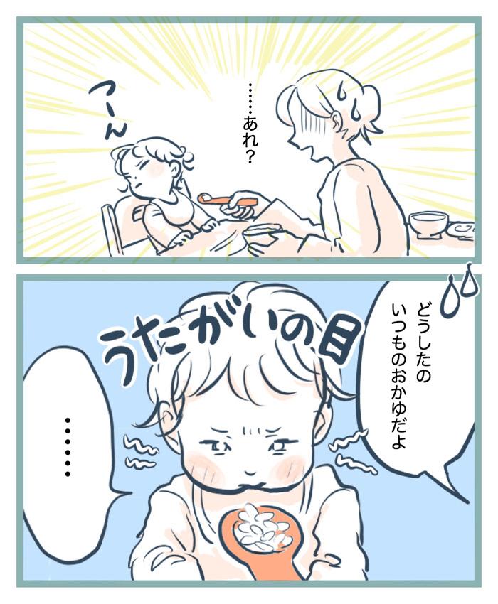離乳食の大失敗で、娘が大泣き…。それでもママを信じる瞳を見て誓ったコトの画像7