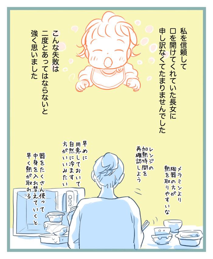 離乳食の大失敗で、娘が大泣き…。それでもママを信じる瞳を見て誓ったコトの画像5