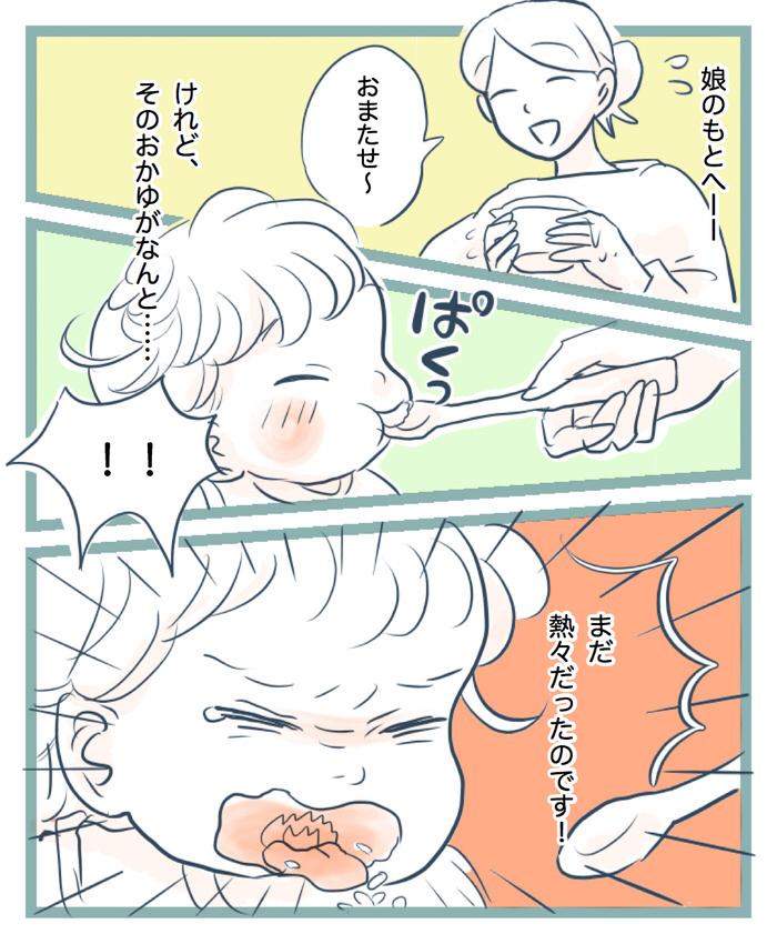 離乳食の大失敗で、娘が大泣き…。それでもママを信じる瞳を見て誓ったコトの画像3