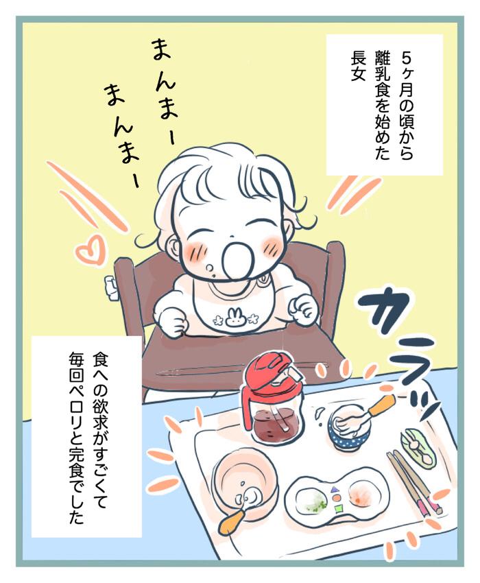 離乳食の大失敗で、娘が大泣き…。それでもママを信じる瞳を見て誓ったコトの画像1