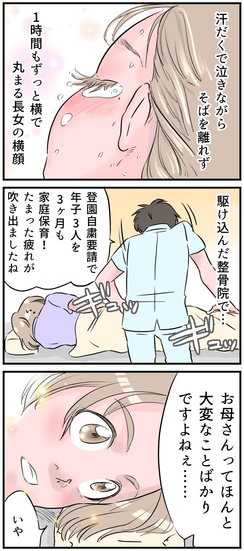 体を大切に(涙)…のどガビガビ事件に、ぎっくり腰…今週のおすすめ記事!の画像4