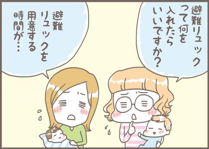 体を大切に(涙)…のどガビガビ事件に、ぎっくり腰…今週のおすすめ記事!の画像8
