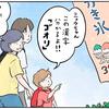 「これは『ゴオリ』…!」字が読めるようになった娘との、まるで謎解きな散歩道のタイトル画像