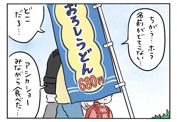 「これは『ゴオリ』…!」字が読めるようになった娘との、まるで謎解きな散歩道の画像5