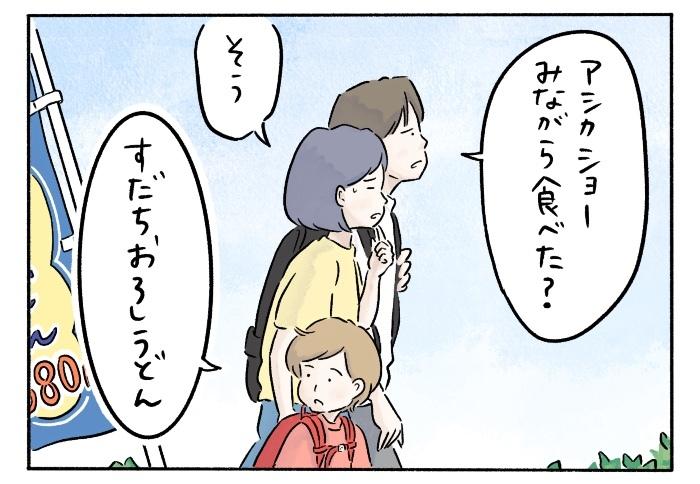 「これは『ゴオリ』…!」字が読めるようになった娘との、まるで謎解きな散歩道の画像6