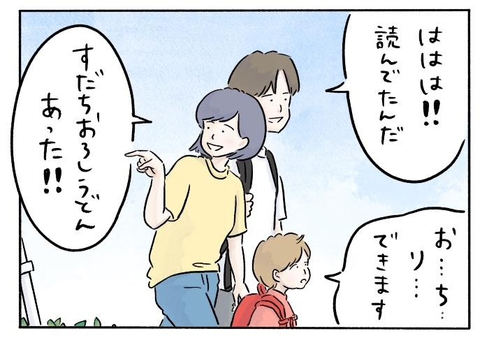「これは『ゴオリ』…!」字が読めるようになった娘との、まるで謎解きな散歩道の画像9