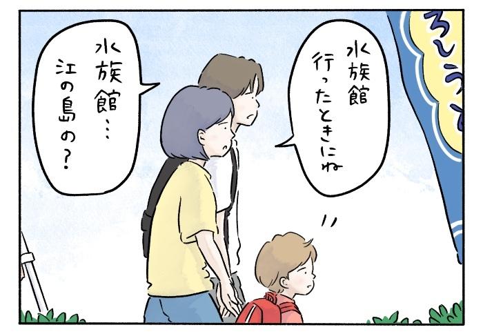 「これは『ゴオリ』…!」字が読めるようになった娘との、まるで謎解きな散歩道の画像4