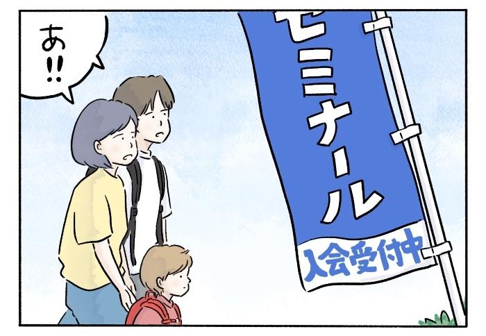 「これは『ゴオリ』…!」字が読めるようになった娘との、まるで謎解きな散歩道の画像8