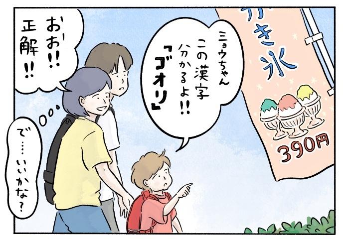 「これは『ゴオリ』…!」字が読めるようになった娘との、まるで謎解きな散歩道の画像1