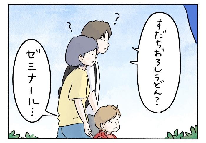 「これは『ゴオリ』…!」字が読めるようになった娘との、まるで謎解きな散歩道の画像7