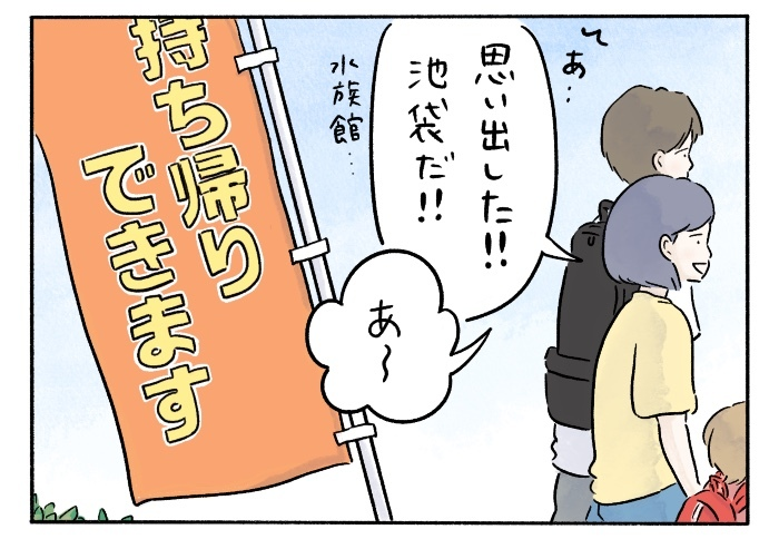 「これは『ゴオリ』…!」字が読めるようになった娘との、まるで謎解きな散歩道の画像10
