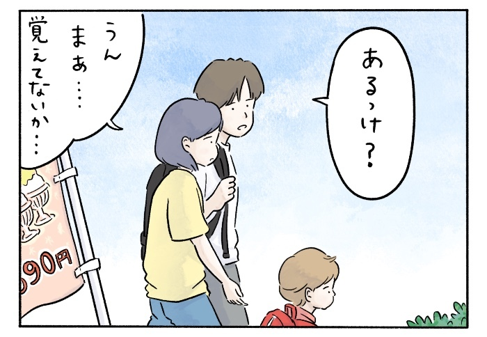 「これは『ゴオリ』…!」字が読めるようになった娘との、まるで謎解きな散歩道の画像3