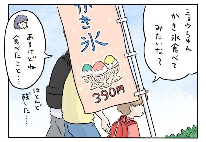 「これは『ゴオリ』…!」字が読めるようになった娘との、まるで謎解きな散歩道の画像2