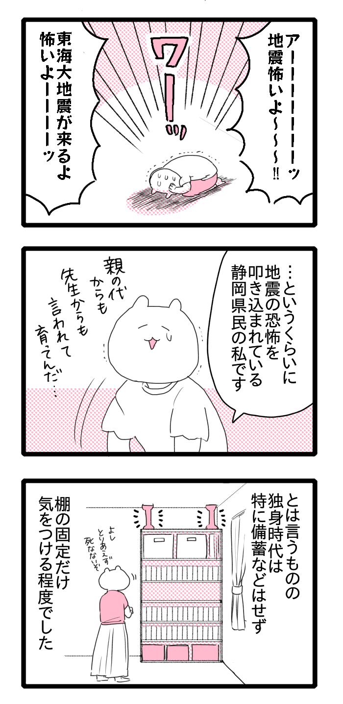子どもが生まれて、防災意識が高まった。静岡県民の私が心がけていることの画像1