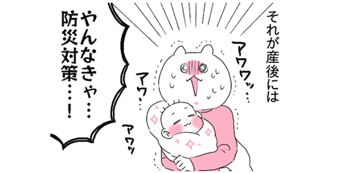 子どもが生まれて、防災意識が高まった。静岡県民の私が心がけていることのタイトル画像