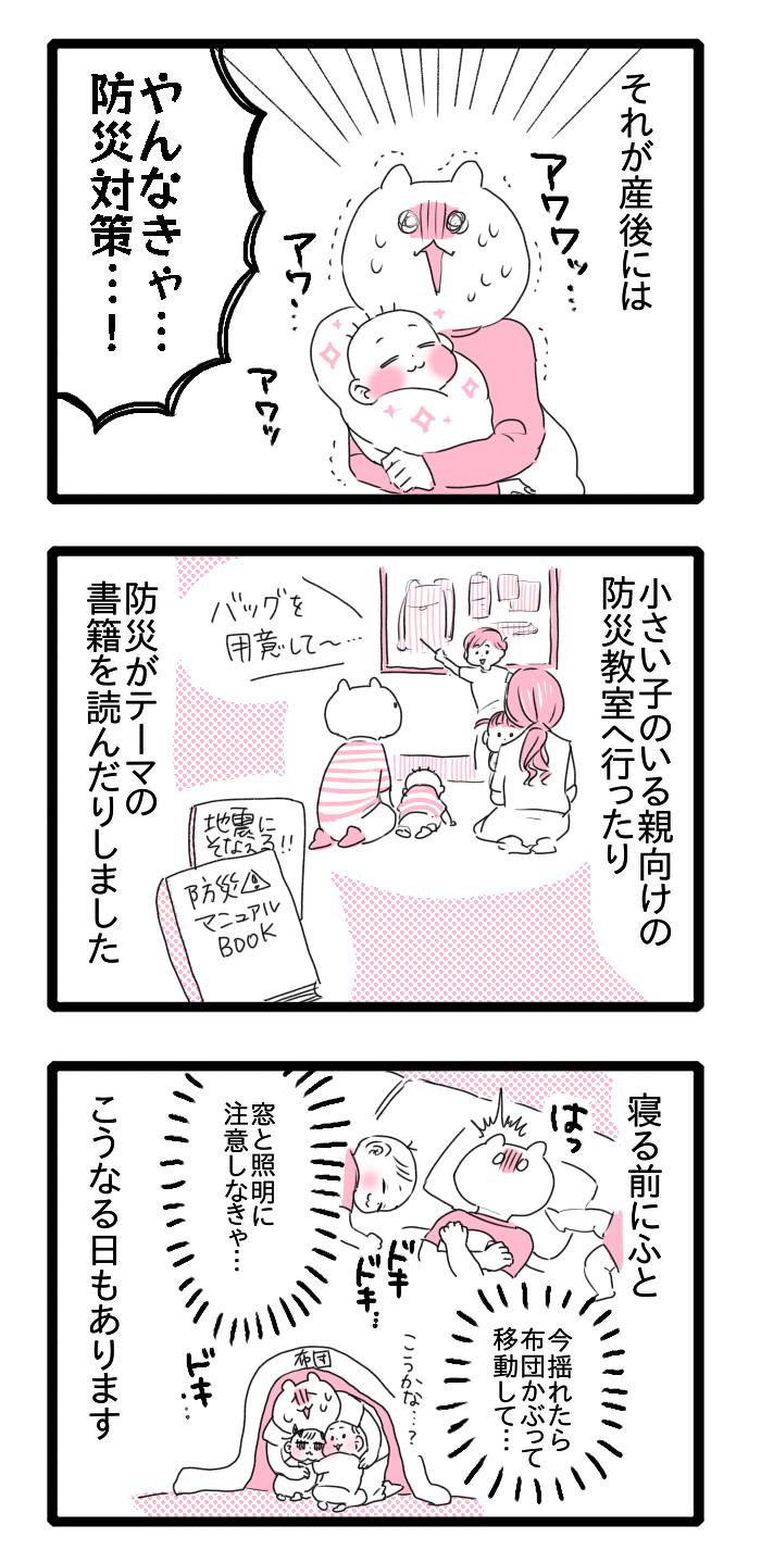 子どもが生まれて、防災意識が高まった。静岡県民の私が心がけていることの画像2
