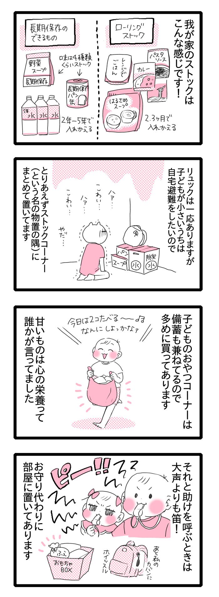 子どもが生まれて、防災意識が高まった。静岡県民の私が心がけていることの画像3