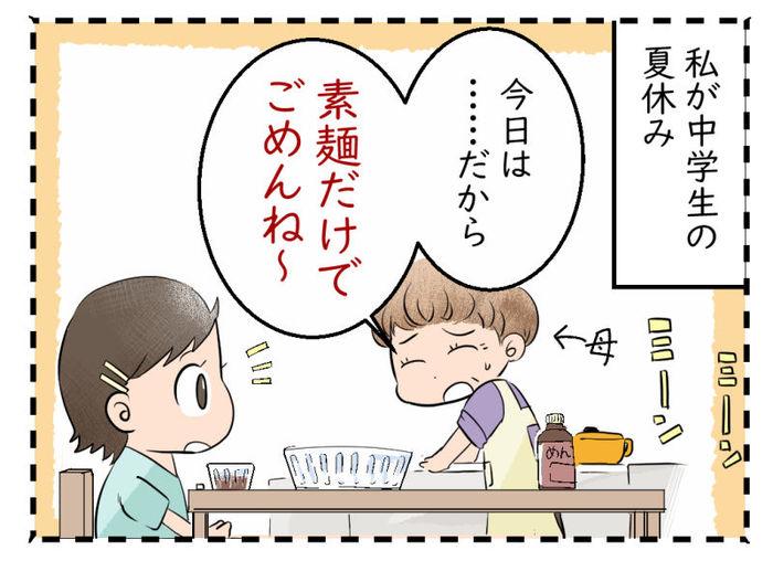 「一人前を食べられて、えらいね!」子ども時代にわからなったその言葉の意味。親になった今ならわかるの画像2