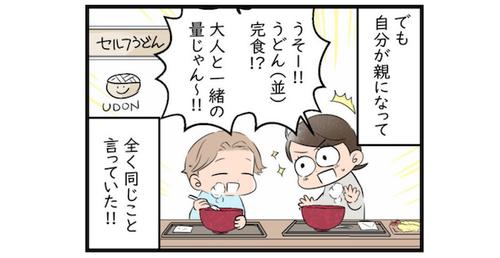 「一人前を食べられて、えらいね!」子ども時代にわからなったその言葉の意味。親になった今ならわかるのタイトル画像