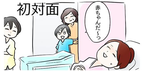 """待ちに待った妹の誕生!7歳のお兄ちゃんの、はじめての""""お仕事""""のタイトル画像"""