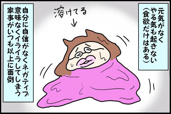 この倦怠感…原因はまさか!?…休んでリフレッシュして吹き飛ばせ~!の画像2