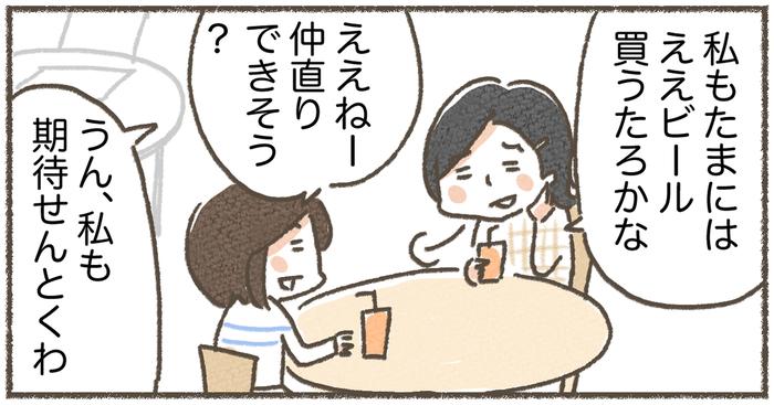 わが家の夫婦円満のヒケツ。それは「期待しない」こと!!の画像12