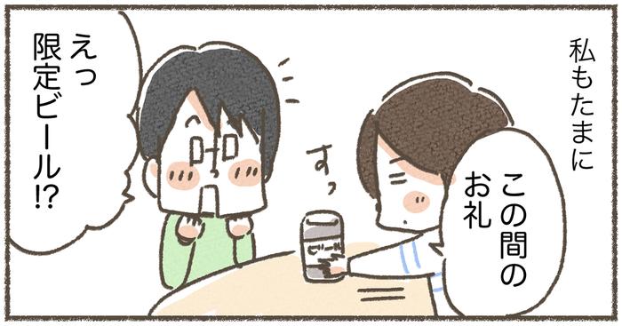 わが家の夫婦円満のヒケツ。それは「期待しない」こと!!の画像10