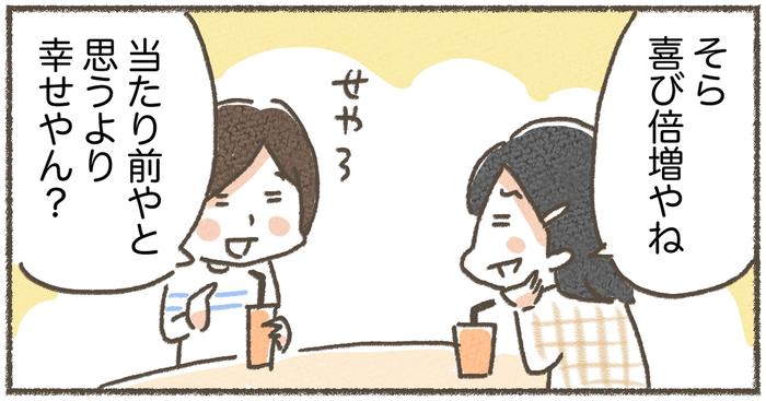 わが家の夫婦円満のヒケツ。それは「期待しない」こと!!の画像11