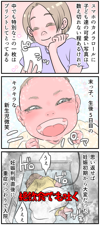 やっと出産したのに、抱っこもできないなんて。悔し涙を癒してくれたのは…の画像1