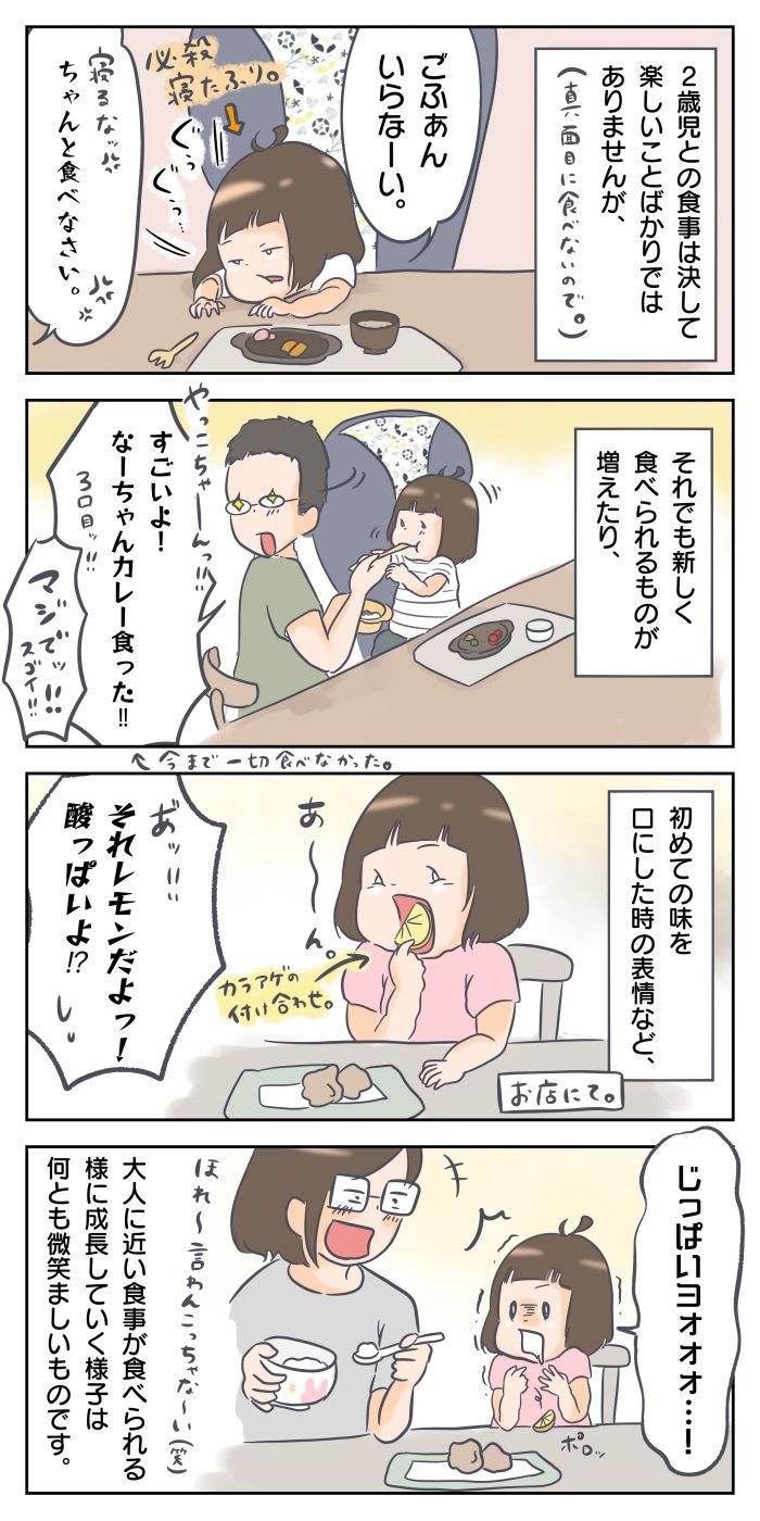 あむっ。ちゅるるるん!2歳娘が一生懸命食べる姿が愛しくてたまらない。の画像1