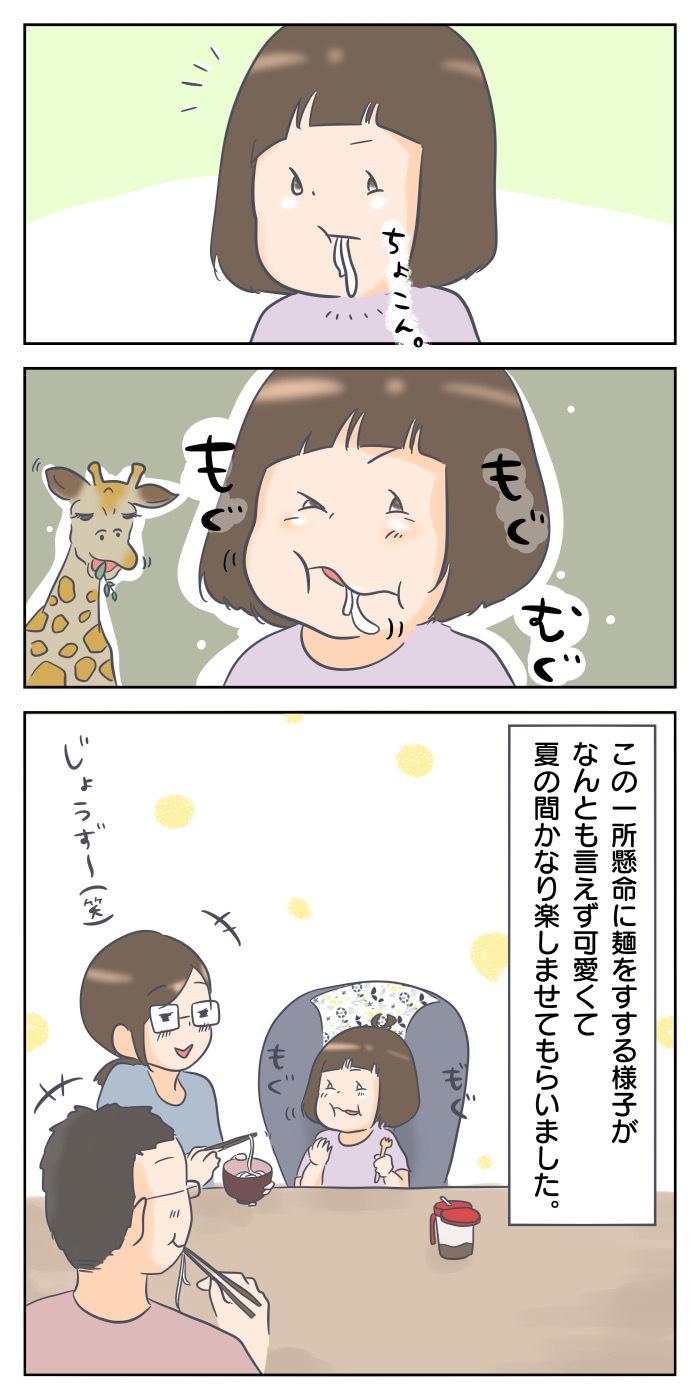 あむっ。ちゅるるるん!2歳娘が一生懸命食べる姿が愛しくてたまらない。の画像3