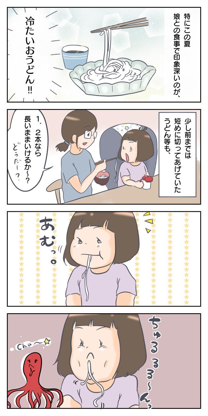 あむっ。ちゅるるるん!2歳娘が一生懸命食べる姿が愛しくてたまらない。の画像2