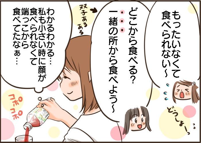 どうぞ、じゃないんかーい!…食べ方が斬新(笑)…今週のおすすめ記事!の画像4