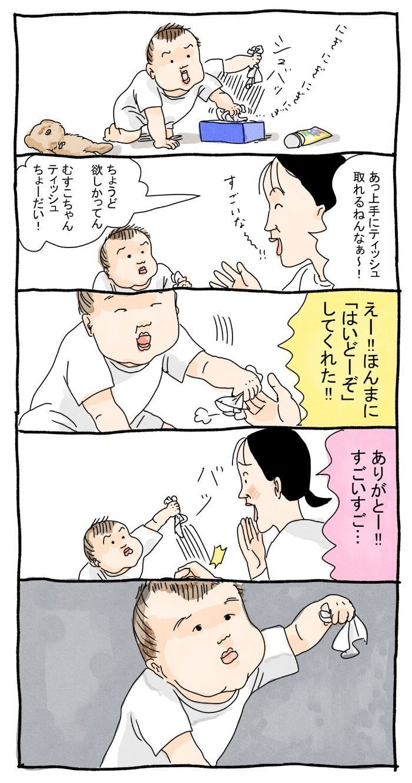 どうぞ、じゃないんかーい!…食べ方が斬新(笑)…今週のおすすめ記事!の画像1