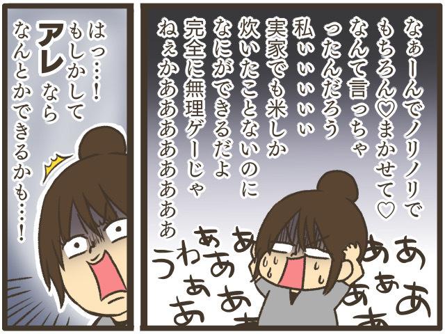 どうぞ、じゃないんかーい!…食べ方が斬新(笑)…今週のおすすめ記事!の画像13