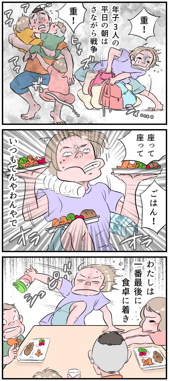 朝食に文句タラタラな長女、その本心とは?不満のタネは料理じゃなかったの画像1